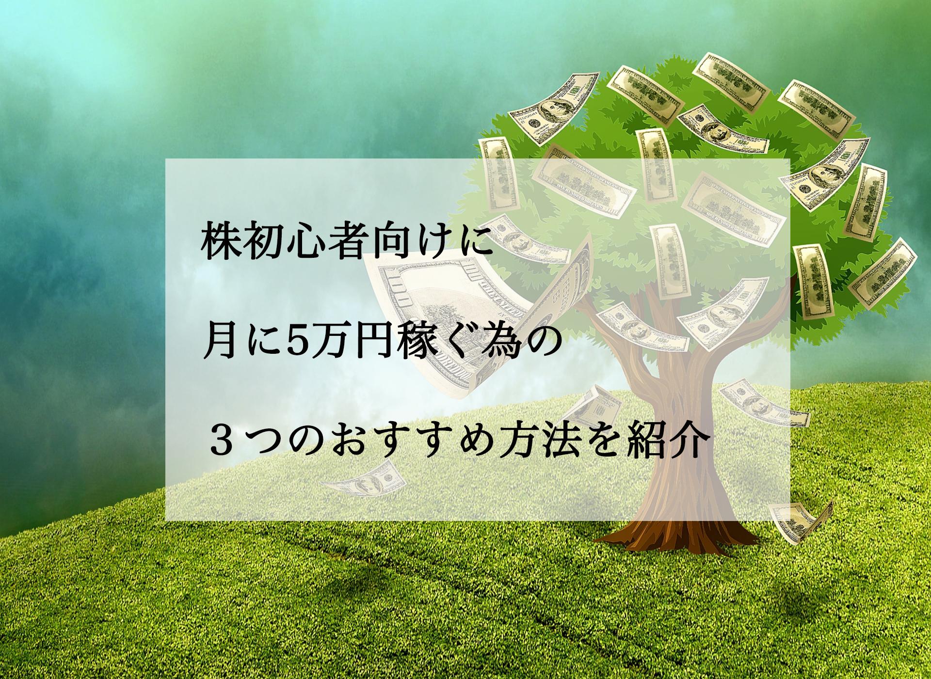 投資初心者向けに株で月に5万円稼ぐための3つのオススメの方法を紹介