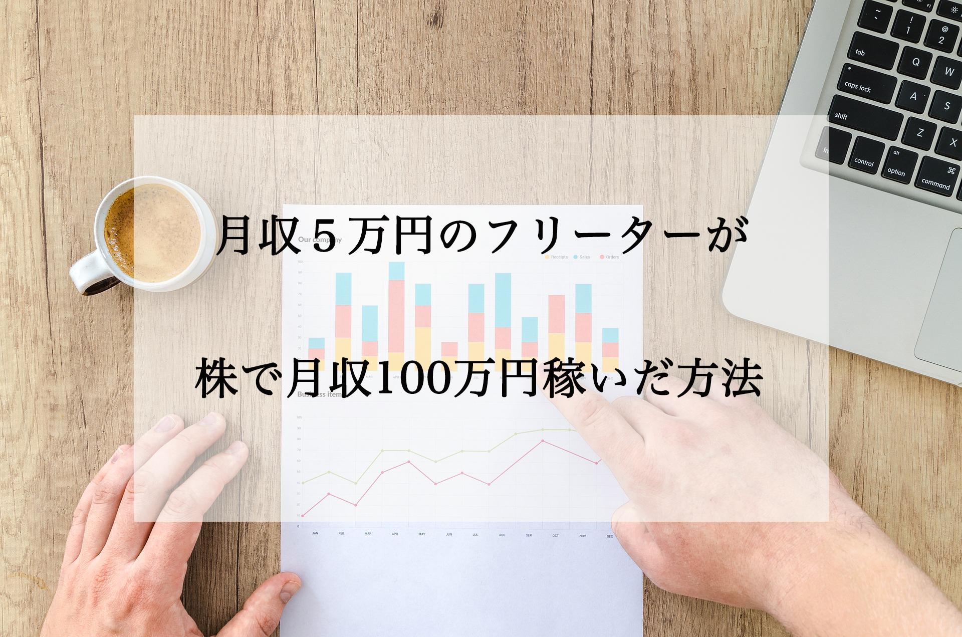 月収5万円のフリーターが、株で月収100万円稼いだ方法とは?