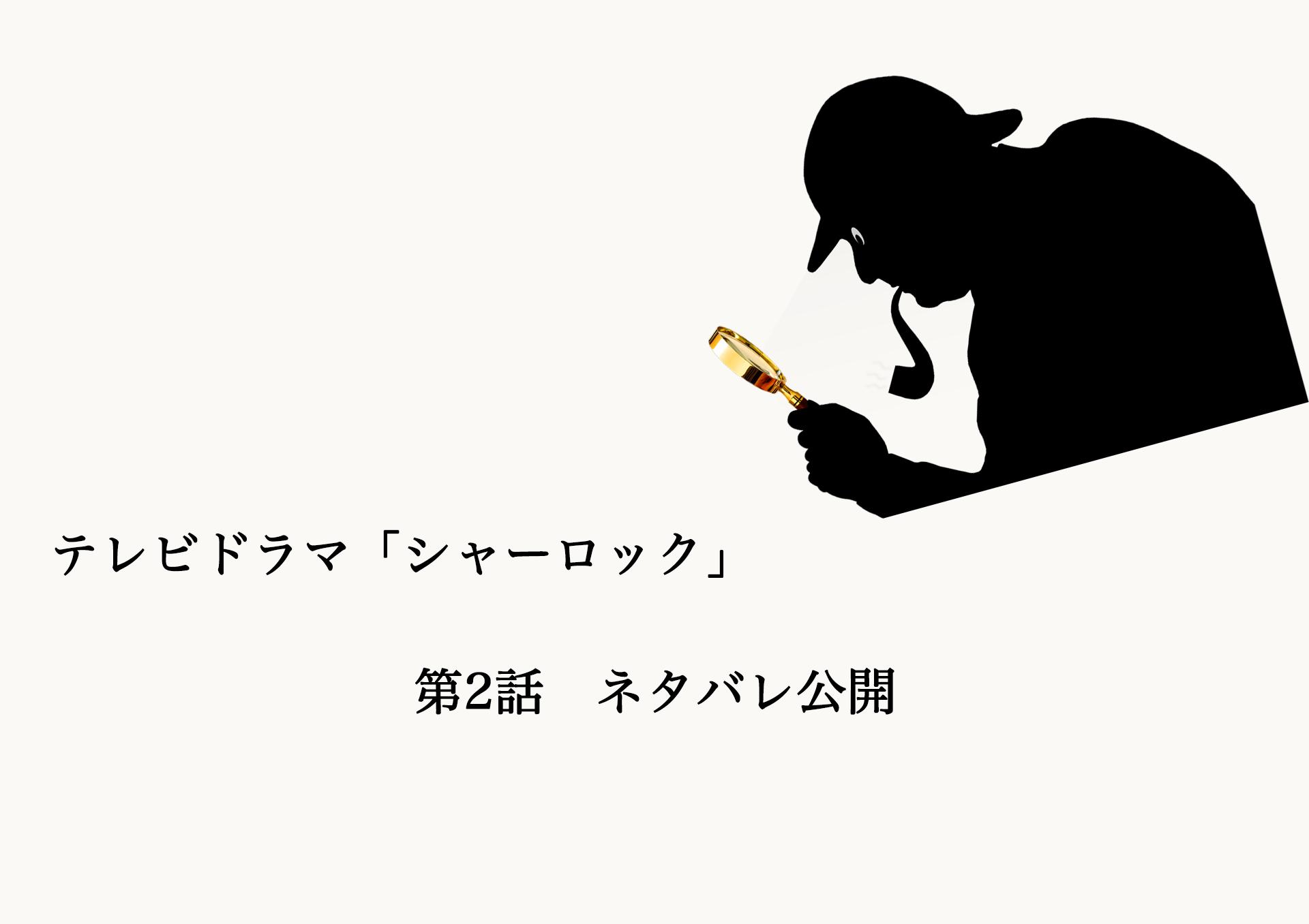 「シャーロック」第2話のネタバレ公開 見逃したら動画で無料視聴できる?
