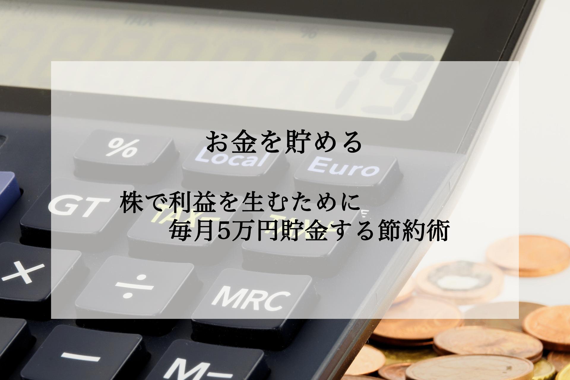 【お金を貯める】株で利益を生むために毎月5万円を貯める節約術を紹介