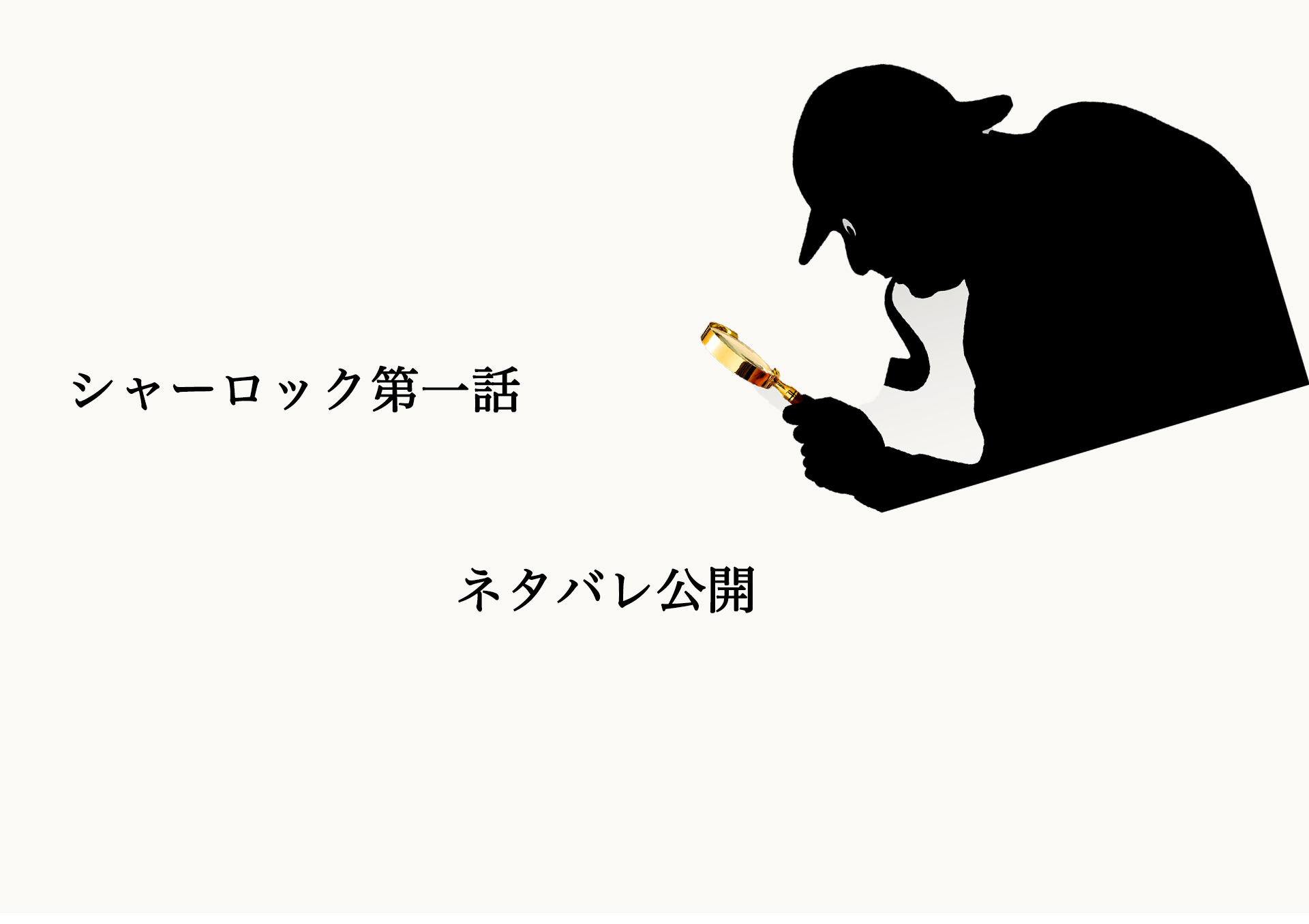 「シャーロック」第1話のネタバレ!見逃したら配信動画で無料視聴できる?