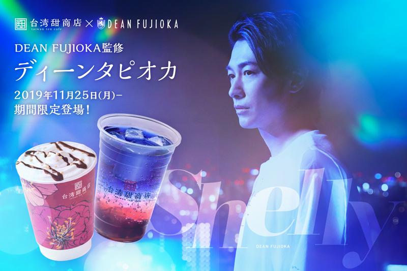 ディーン・フジオカ考案の台湾甜商店「ディーン・タピオカ」って一体何?