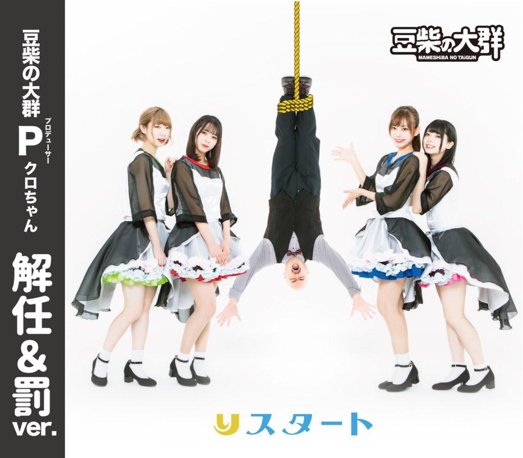 豆柴の大群の「りスタート」がタワレコで発売決定!続行・解任CD