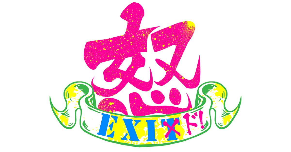 「EXI怒」高校生に兼親が「毎日が母の日」と思えとアドバイスを行う。