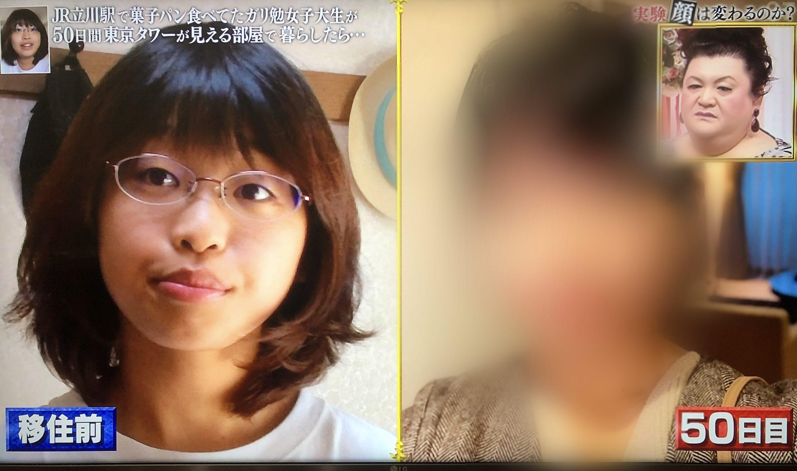 ガリ勉女子大生あきさんが東京タワーの見える部屋で50日間暮らしたら驚きの姿に!