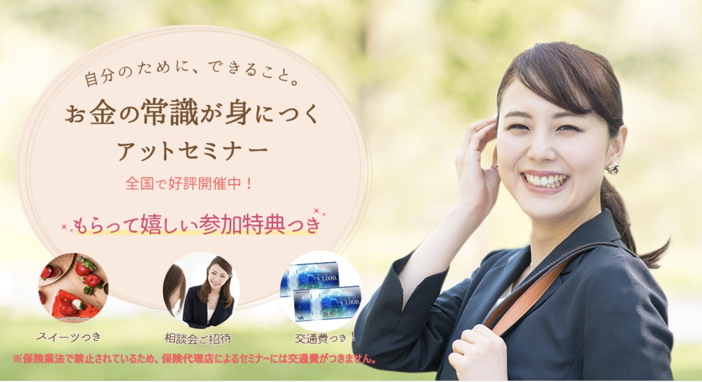 女性に人気のマネーセミナー「アットセミナー」の内容・評判・口コミを紹介!