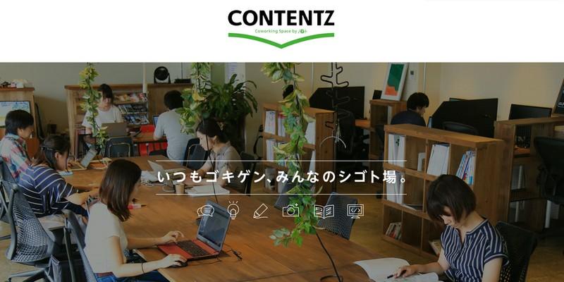 マツコ会議に登場 スナックもある五反田のコワーキングスペース「CONTENTZ」とは?